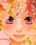 恋愛の参考書‼️おすすめ恋愛コミック♥7つ