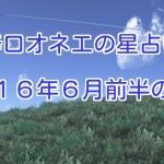 6月前半占い【辛口オネエ】双子座新月×柔軟宮グランドクロスがもたらす『精神的な変容力』