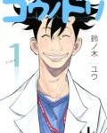 【今だけ無料】恋愛の参考書‼️おすすめ恋愛コミック♥7つ