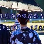 【芦屋道顕の週間恋占い】6月27日~7月3日のおぬしの恋愛運