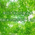 【辛口オネエ】7月前半の運勢◆牡牛座・乙女座・山羊座