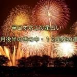 【辛口オネエ】7月後半の運勢◆牡羊座・獅子座・射手座