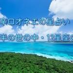 【辛口オネエ】8月前半の運勢◆牡牛座・乙女座・山羊座