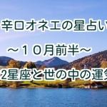 【辛口オネエ】10月前半の運勢◆牡羊座・獅子座・射手座