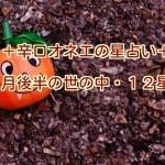 【辛口オネエ】10月後半の運勢◆蟹座・蠍座・魚座