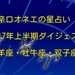 【辛口オネエ】2017年上半期の占いダイジェスト:牡羊座・牡牛座・双子座