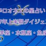 【辛口オネエ】2017年上半期の占いダイジェスト:山羊座・水瓶座・魚座