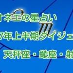 【辛口オネエ】2017年上半期の占いダイジェスト:天秤座・蠍座・射手座