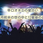 【辛口オネエ】12月前半の運勢◆双子座・天秤座・水瓶座
