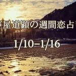 【今週の恋愛運】1月10日-1月16日の恋愛運【芦屋道顕の音魂占い】