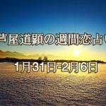 2/7~2/13も公開済です。【今週の恋愛運】1月31日-2月6日の恋愛運【芦屋道顕の音魂占い】