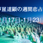 1/31~運勢公開済です!【今週の恋愛運】1月17日-1月23日の恋愛運【芦屋道顕の音魂占い】