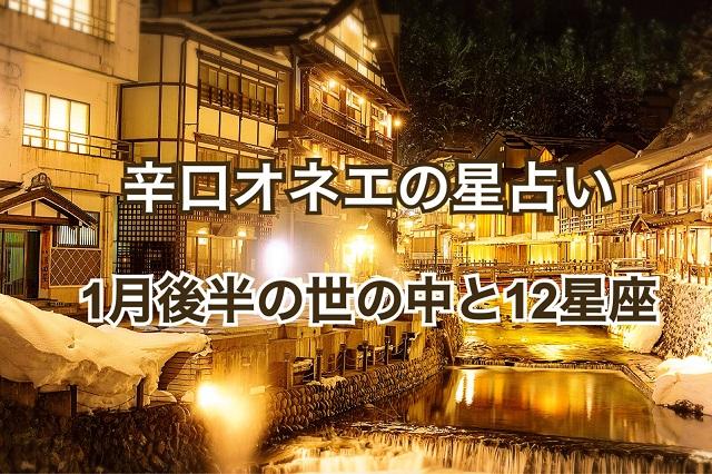 【辛口オネエ】1月後半の運勢◆双子座・天秤座・水瓶座