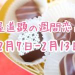 【今週の恋愛運】2月7日-2月13日の恋愛運【芦屋道顕の音魂占い】