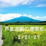 【今週の恋愛運】2月21日-2月27日の恋愛運【芦屋道顕の音魂占い】