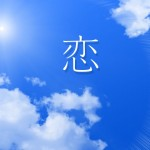恋にわびさび?! 日本語のおもしろ恋愛表現