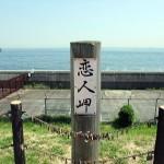 恋愛のパワースポット【恋人岬】!日本全国の【恋人岬】4選!