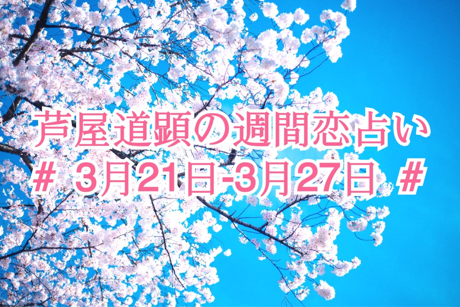 【今週の恋愛運】3月21日-3月27日の恋愛運【芦屋道顕の音魂占い】