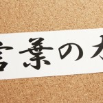 言葉に秘められた無視できないチカラ★【言霊】パワーで幸せになろう