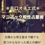 辛口オネエの新刊『マニアック相性占星術』配信開始!【モビぶっく】