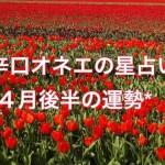 【辛口オネエ】4月後半の運勢◆双子座・天秤座・水瓶座