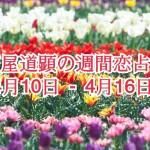4/17~23の運勢も公開済です【今週の恋愛運】4月10日-4月16日の恋愛運【芦屋道顕の音魂占い】