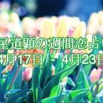 4/24-30も公開済です【今週の恋愛運】4月17日-4月23日の恋愛運【芦屋道顕の音魂占い】