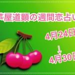 【今週の恋愛運】4月24日-4月30日の恋愛運【芦屋道顕の音魂占い】