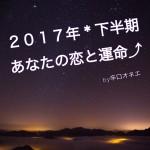 占いマニアが密かに読んでる「辛口オネエ」2017年下半期の世の中の運勢・12星座占いを一部公開!