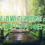 【今週の恋愛運】5月8日-5月14日の恋愛運【芦屋道顕の音魂占い】