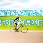 【今週の恋愛運】5月15日-5月21日の恋愛運【芦屋道顕の音魂占い】