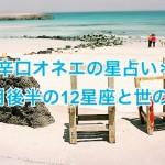 【辛口オネエ】5月後半の運勢◆双子座・天秤座・水瓶座【星占い】
