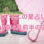 【辛口オネエ】6月前半の運勢◆牡羊座・獅子座・射手座【星占い】