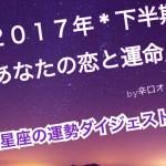 【辛口オネエ】2017年下半期の占い:蟹座・獅子座・乙女座:7月~10月9日編(ダイジェスト版)