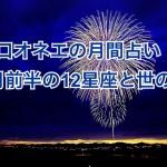 【辛口オネエ】7月前半の運勢◆蟹座・蠍座・魚座