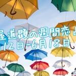 【今週の恋愛運】6月12日-6月18日の恋愛運【芦屋道顕の音魂占い】