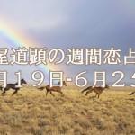 6/26~7/2も公開済みです【今週の恋愛運】6月19日-6月25日の恋愛運【芦屋道顕の音魂占い】