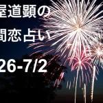【今週の恋愛運】6月26日-7月2日の恋愛運【芦屋道顕の音魂占い】