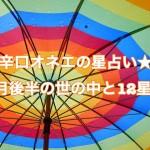 【辛口オネエ】6月後半の運勢◆牡牛座・乙女座・山羊座【星占い】