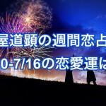 7/17-23も公開済です【今週の恋愛運】7月10日-7月16日の恋愛運【芦屋道顕の音魂占い】