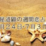 【今週の恋愛運】7月24日-7月30日の恋愛運【芦屋道顕の音魂占い】