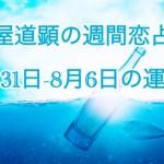 【今週の恋愛運】7月31日-8月6日の恋愛運【芦屋道顕の音魂占い】