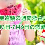 【今週の恋愛運】7月3日-7月9日の恋愛運【芦屋道顕の音魂占い】
