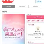 新占いアプリ【辛口オネエの開運占い】リリースのお知らせ・初期設定について
