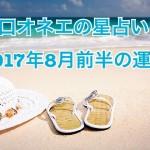 【辛口オネエ】8月前半の運勢◆蟹座・蠍座・魚座