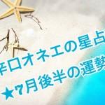 【辛口オネエ】7月後半の運勢◆牡牛座・乙女座・山羊座【星占い】