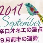 【辛口オネエ】9月前半の運勢◆牡羊座・獅子座・射手座