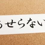 【体験談】恋愛に失敗しがちなアラサー女子の残念な特徴5