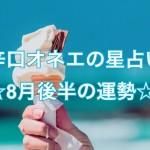 【辛口オネエ】8月後半の運勢◆双子座・天秤座・水瓶座【星占い】