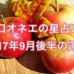 【辛口オネエ】9月後半の運勢◆蟹座・蠍座・魚座【星占い】